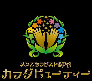 国際メンズセラピスト協会 メンズセラピストSPA カラダビューティー